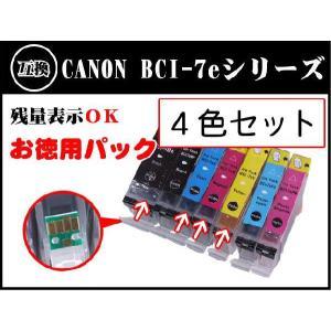 【ICチップ付き】残量表示OK 合計4本!お徳用キャノン BCI-9BK BCI-7e 系(3色)の4色パック CANON互換インク PIXUS iP3300/3500 PIXUS MP510/520等に対応|a-e-shop925