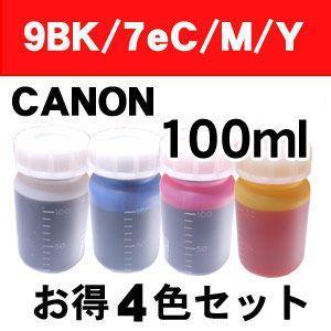 お得100ml BCI-9PGBK顔料/BCI-7eC/M/Y キャノン 詰め替えインク BCI-9BK,BCI-7eC,BCI-7eM,BCI-7eY 4本 詰め替え インク|a-e-shop925
