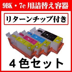 CANON BCI-9PGBK BCI-7eC/M/Y用 詰替え用インクカートリッジ4色分4本セット 専用スポイド付残量表示OK(リターンチップ付)カートリッジのみ インクは別売り|a-e-shop925