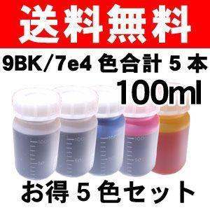お得100ml BCI-9PGBK顔料/BCI-7eカラー染料5色セット キャノン 詰め替えインク BCI-9BK,BCI-7eBK,BCI-7eC,BCI-7eM,BCI-7eY 詰め替え インク|a-e-shop925