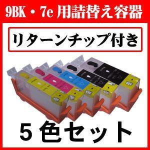CANON BCI-9PGBK BCI-7e用 詰替え用インクカートリッジ5色分5本セット 専用スポイド付残量表示OK(リターンチップ付)カートリッジのみでインクは別売り|a-e-shop925