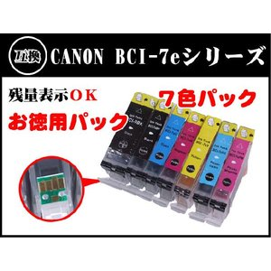 【ICチップ付き】表示可能 合計7本 お徳用キャノン BCI-9BK BCI-7e 系(6色)の7色パック キャノン互換インク|a-e-shop925