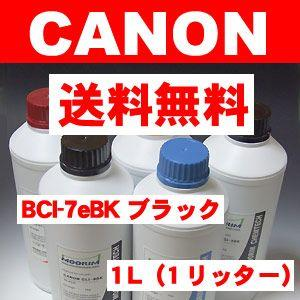 業務用【超お得1リットル大型ボトル】キャノン 詰め替えインク BCI-7eBK 詰め替え インク BCI7eBK 1Lサイズ(1リッター)|a-e-shop925