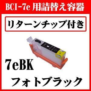CANON BCI-7eBK 用 詰替え用インクカートリッジ 専用スポイド付 残量表示OK(リターンチップ付)カートリッジのみ インクは別売り|a-e-shop925