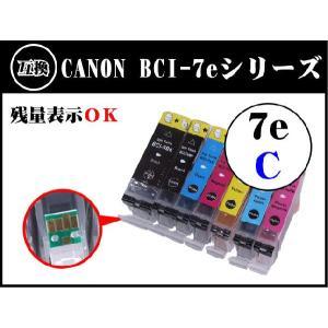 【ICチップ付き】残量表示OK!お徳なチップ付き キャノン BCI-7eC シアン キャノン互換インク BCI-7e|a-e-shop925