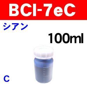 お得100ml BCI-7eC シアン キャノン 詰め替えインク BCI-7eC 詰め替え インク|a-e-shop925