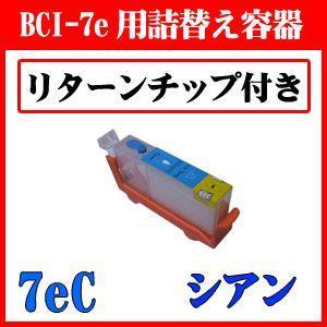 CANON BCI-7eC(シアン) 用 詰替え用インクカートリッジ 専用スポイド付 残量表示OK(リターンチップ付)カートリッジのみ インクは別売り|a-e-shop925