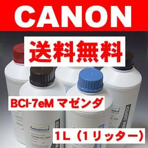 業務用【超お得1リットル大型ボトル】キャノン 詰め替えインク BCI-7eM マゼンダ 詰め替え インク BCI7eM 1Lサイズ(1リッター)|a-e-shop925