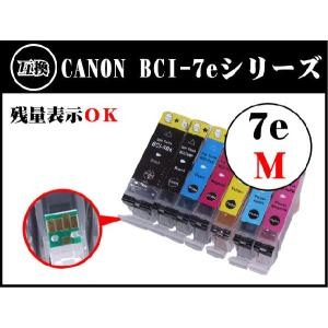 【ICチップ付き】残量表示OK!キャノン BCI-7eM マゼンダ キャノン互換インク BCI-7e|a-e-shop925