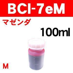 お得100ml BCI-7eM マゼンダ キャノン 詰め替えインク BCI-7eM 詰め替え インク|a-e-shop925