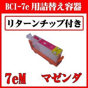 CANON BCI-7eM(マゼンダ) 用 詰替え用インクカートリッジ 専用スポイド付 残量表示OK(リターンチップ付)カートリッジのみ インクは別売り|a-e-shop925