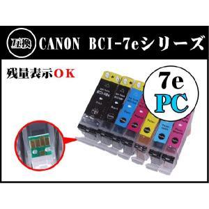 残量表示OK!お徳なチップ付き キャノン BCI-7ePC フォトシアン CANON互換インク【ICチップ付き】BCI-7e|a-e-shop925