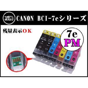 残量表示OK!お徳なチップ付き キャノン BCI-7ePM フォトマゼンダ CANON互換インク【ICチップ付き】BCI-7e|a-e-shop925