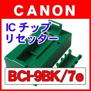 ICチップ リセッター キャノン BCI-9BK BCI-7e 用|a-e-shop925