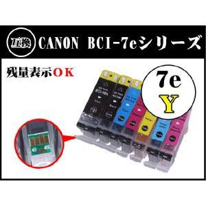 【ICチップ付き】残量表示OK!お徳なチップ付き キャノン BCI-7eY イエロー キャノン互換インク BCI-7e|a-e-shop925
