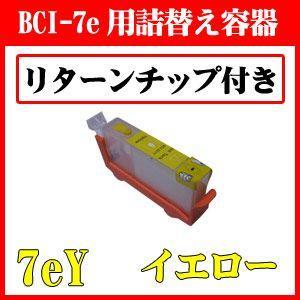 CANON BCI-7eY(イエロー) 用 詰替え用インクカートリッジ 専用スポイド付 残量表示OK(リターンチップ付)カートリッジのみ インクは別売り|a-e-shop925