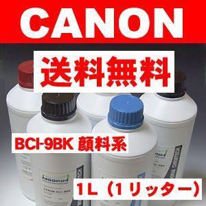 業務用【超お得1リットル大型ボトル】キャノン 詰め替えインク BCI-9BK 顔料系 詰め替え インク BCI 9BK 1Lサイズ(1リッター)|a-e-shop925