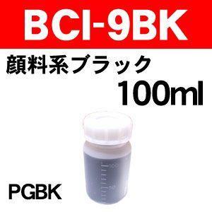 お得100ml BCI-9PGBK顔料 キャノン 詰め替えインク BCI-9BK 詰め替え インク|a-e-shop925