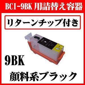 CANON BCI-9PGBK 用 詰替え用インクカートリッジ 専用スポイド付 残量表示OK(リターンチップ付)カートリッジのみ インクは別売り|a-e-shop925