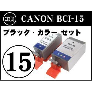 お徳用キャノン互換インク BCI-15BKブラック/BCI-15Cカラー1セット BCI-15|a-e-shop925