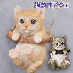 猫 置物 ねこ ブランコ キャット インテリア ネコ 飾り 癒し ぶら下がりキャット|a-e-shop925