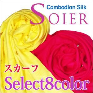 カンボジアシルク スカーフ SOIER ソアル 大判サイズ ストール|a-e-shop925