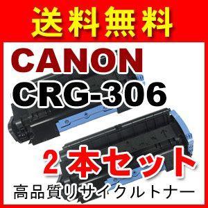 2本セット キャノン CRG-306 再生 リサイクル トナー カートリッジ CANON 対応機種 MF6570|a-e-shop925