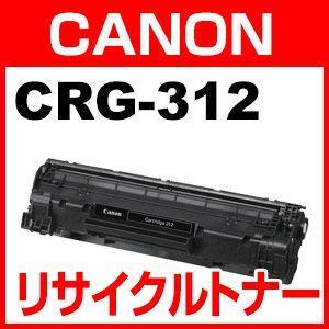 キャノン CRG-312 再生 リサイクル トナー カートリッジ CANON LBP3100対応|a-e-shop925
