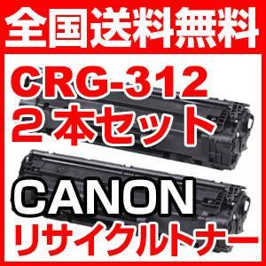 2本セット キャノン CRG-312 再生 リサイクル トナー カートリッジ CANON LBP3100対応|a-e-shop925