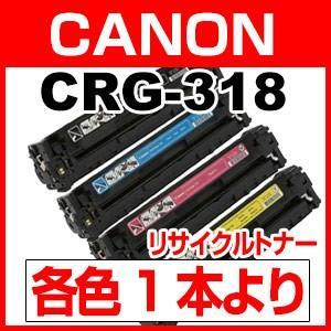 キヤノン CRG-318 再生 リサイクル トナー カートリッジ 1本より CANON|a-e-shop925