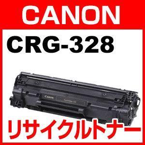 キャノン CRG-328 再生 リサイクル トナー カートリッジ CANON