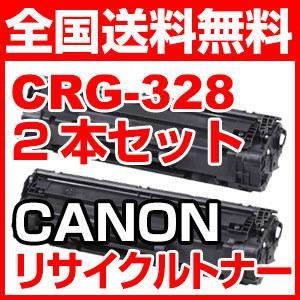 キャノン CRG-328 2本セット 再生 リサイクル トナー カートリッジ CANON|a-e-shop925