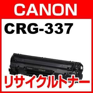 キャノン CRG-337 再生 リサイクル トナー カートリ...