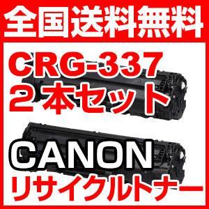 2本セット キャノン CRG-337 再生 リサイクル トナー カートリッジ CANON|a-e-shop925