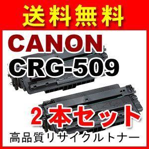 2本セット キャノン CRG-509 再生 リサイクル トナー カートリッジ CANON|a-e-shop925