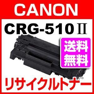 キヤノン CRG-510II 再生 リサイクル トナー カートリッジ CANON 増量 a-e-shop925