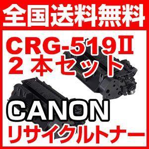 2本セット CRG-519II 増量 再生 リサイクル トナー キャノン カートリッジ CANON a-e-shop925