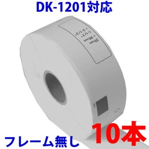DK1201 10本セット ブラザー用 宛名ラベル 互換 ラベルプリンター用 ピータッチ|a-e-shop925
