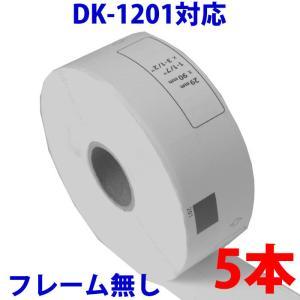 5本セット ブラザー用 宛名ラベル DK-1201 互換 ラベルプリンター用 DK1201 ピータッチ|a-e-shop925