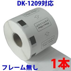 DK-1209 ブラザー用 宛名ラベル 互換 ラベルプリンター用 DK1209 ピータッチ|a-e-shop925