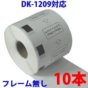 DK-1209 10本セット ブラザー用 宛名ラベル 互換 ラベルプリンター用 DK1209 ピータッチ|a-e-shop925