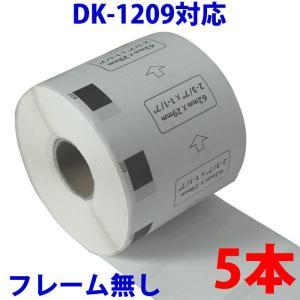 5本セット ブラザー用 宛名ラベル DK-1209 互換 ラベルプリンター用 DK1209 ピータッチ|a-e-shop925