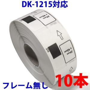 10巻セット ブラザー用 食品表示用/検体ラベル DK-1215 互換 ラベルプリンター用 賞味期限ラベル DK1215 ピータッチ|a-e-shop925