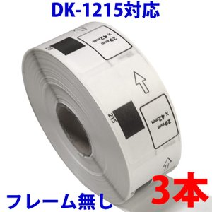 DK-1215 3巻セット ブラザー用 食品表示用/検体ラベル DK-1215 互換 ラベルプリンター用 賞味期限ラベル DK1215 ピータッチ|a-e-shop925