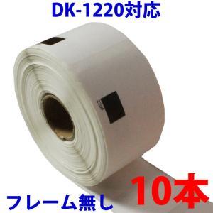 10本セット ブラザー用 食品表示用ラベル DK-1220 互換 ラベルプリンター用 賞味期限ラベル DK1220 ピータッチ|a-e-shop925