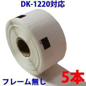 DK1220 5本セット ブラザー用 食品表示用ラベル 互換 ラベルプリンター用 賞味期限ラベル DK-1220 ピータッチ|a-e-shop925