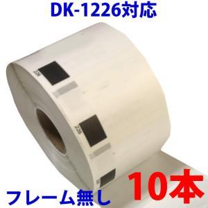DK-1226 10巻セット ブラザー用 食品表示用/検体ラベル 互換 ラベルプリンター用 賞味期限ラベル DK1226 ピータッチ|a-e-shop925