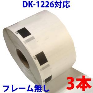 3巻セット ブラザー用 食品表示用/検体ラベル DK-1226 互換 ラベルプリンター用 賞味期限ラベル DK1226 ピータッチ|a-e-shop925