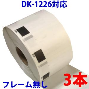 DK-1226 3巻セット ブラザー用 食品表示用/検体ラベル 互換 ラベルプリンター用 賞味期限ラベル DK1226 ピータッチ|a-e-shop925