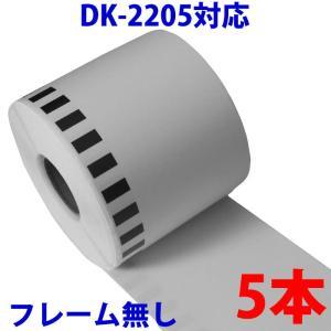 DK-2205 5本セット ブラザー用 長尺ラベル 互換 ラベルプリンター用 DK2205 ピータッチ|a-e-shop925